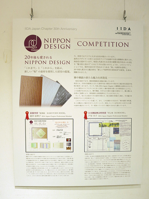 NIPPON DESIGN COMPETITIONパネル