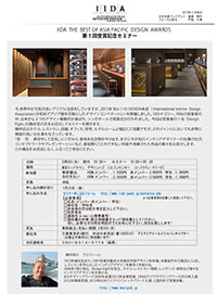 IIDA THE BEST OF ASIA PACIFIC DESIGN AWARDS 第1回受賞記念セミナー